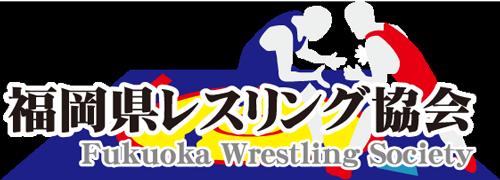 福岡県レスリング協会